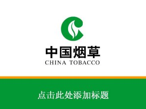 china-tobacco