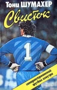 Cover der sowjetischen Ausgabe des Schumacher-Buchs
