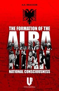 Albanian National Consciousness