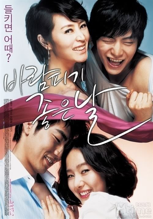A Good Day to Have an Affair (2007)Subtitle Indonesia Subtitle Indonesia
