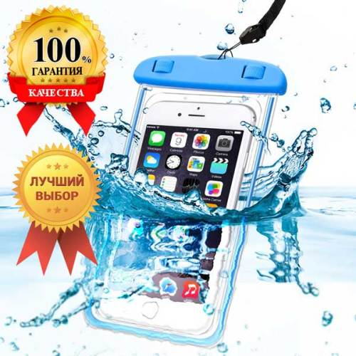 водонепроницаемый чехол для телефона купить в Киеве