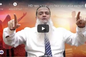 <b>דבר עם אבא! הרב יגאל כהן שיעור וידאו על ...</b>