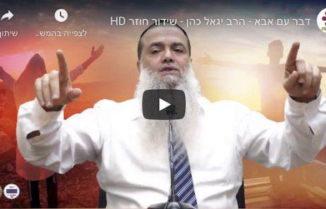 דבר עם אבא! הרב יגאל כהן שיעור וידאו על התבודדות