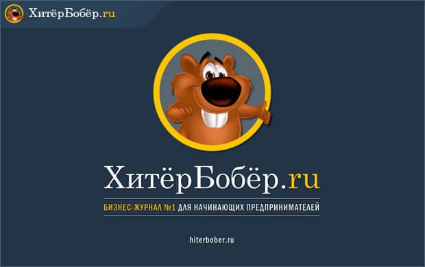 Bettic Bober.ru бизнес журналын қалай құруға болады
