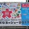 東京おもちゃショー2017 レポート