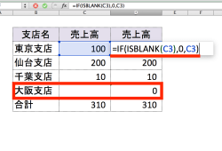 Excel関数 ISBLANK関数2