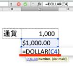 YEN関数 / DOLLAR関数 Excel関数(30) – 数値を通貨表示にする(円やドル) –