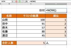 Excel 関数 NOW関数1