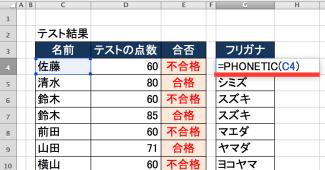 Excel関数 PHONETIC関数2