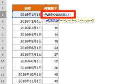 Excel関数 WEEKNUM関数2