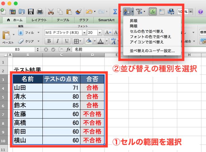 Excel 並び替え1