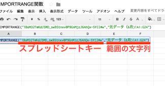 Googleスプレッドシート-IMPORTRANGE関数2