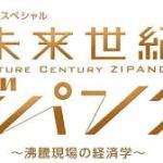 [未来世紀ジパング]ベトナムと日本!セカンドステージで沸騰 – 2016年10月31日 –