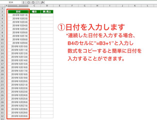 Excel(エクセル) 日付から曜日を自動で算出する