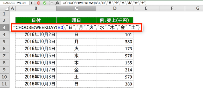 Excel(エクセル) WEEKDAY関数 CHOOSE関数で日付から曜日抽出