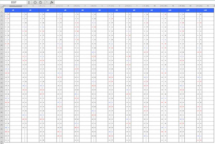 エクセル 2017年間スケジュールカレンダー A4横型