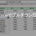 Excel(エクセル)でプルダウンを設定する方法 -(1) 選択肢から選ばせる(入力規則) –