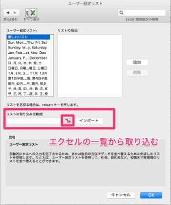 Excel エクセル ユーザー設定リスト 並び順04