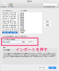 Excel エクセル ユーザー設定リスト 並び順06