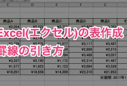 Excel(エクセル) 表 罫線00