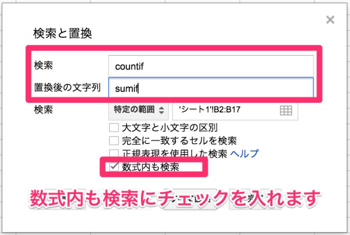 Googleスプレッドシート 数式の置換03