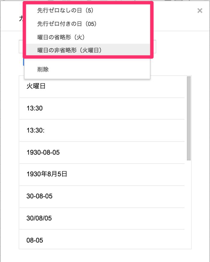 Googleスプレッドシート 日付から曜日06