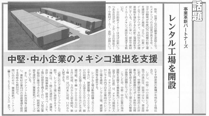 事業革新パートナーズ レンタル工場