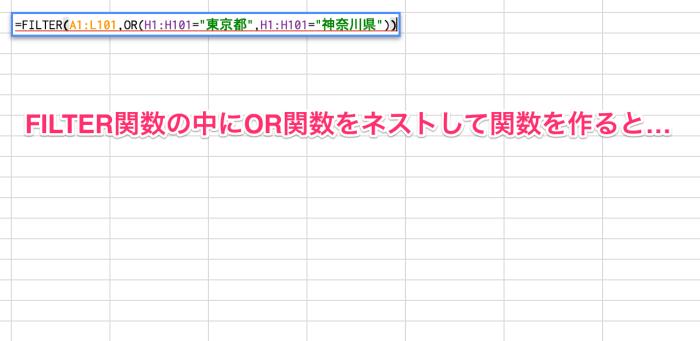 Googleスプレッドシート FILTER関数2_03