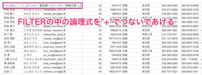 Googleスプレッドシート FILTER関数2_05