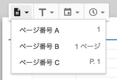 Googleスプレッドシート ヘッダー・フッター05