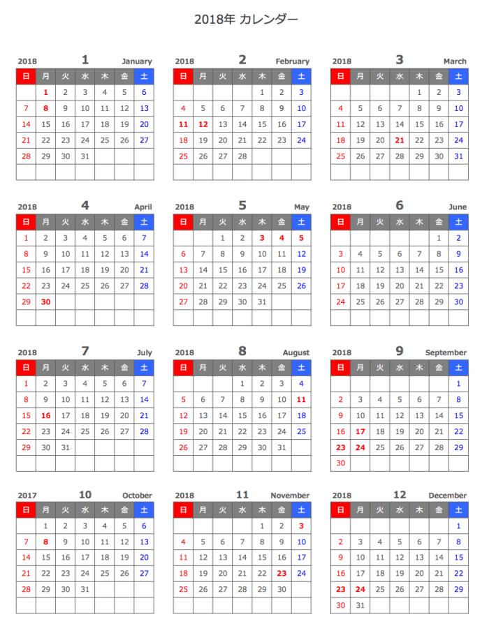 PDF2018年年間カレンダー