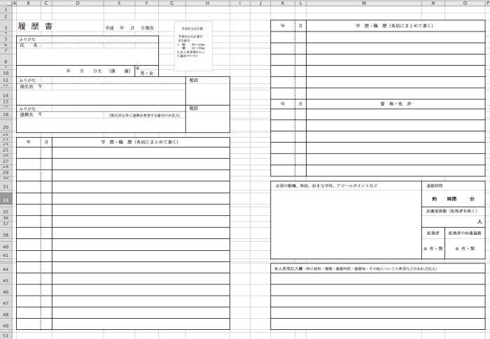 Excel履歴書テンプレート