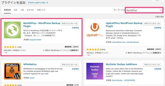 WordpressプラグインBackWPup01