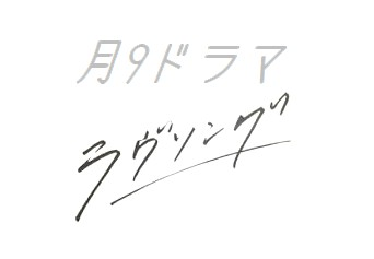 月9ドラマ ラヴソングの感想