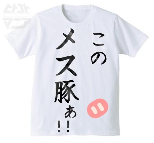 メス豚Tシャツ