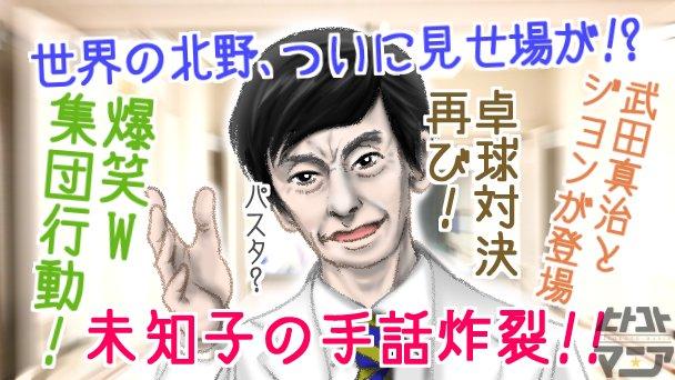 武田真治とジヨン