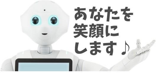 嘘の戦争のロボット