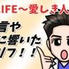 【名言】A LIFE(アライフ)沖田演じるキムタクや竹内結子の心に響いたセリフ。