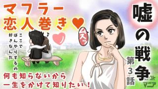 浩一と楓がマフラー恋人巻きしてた高台の公園のロケ地。【嘘の戦争】第3話のあらすじと感想