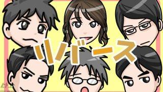 リバースの感想【7話~最終話まで】美穂子の正体&やっちまった深瀬!