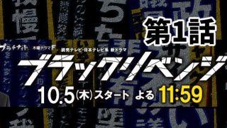 【ブラックリベンジ】第1話の感想とストーリー。木村多江の決め台詞がアツい!