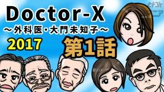 ドクターX(2017)第1話の感想とあらすじ。院長役の大地真央はまさかのゲスト出演だったw