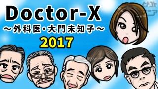 ドクターX【2017年第5期】大門未知子のあらすじとネタバレ。最終回の結末は?