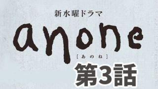【anone-あのね】瑛太の正体は印刷マニア?第3話のあらすじ