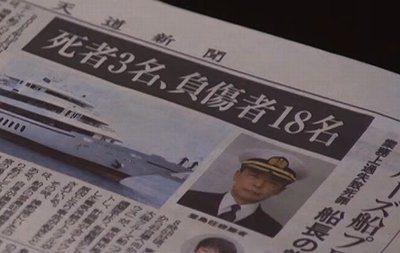 トドメの沈没事故