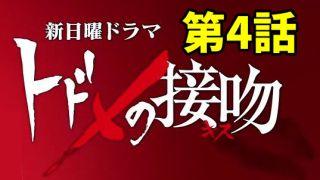 【トドメの接吻】新田真剣佑がプロポーズ!でも船の事故の犯人。第4話