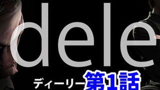 【dele】第1話ネタバレあらすじ感想。ゲストは江口のりこ