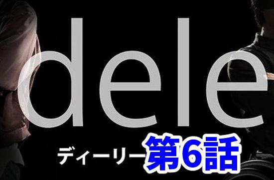 dele6話ゲストは山田愛奈と中田青渚