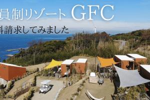 会員制リゾート「GFC」資料請求してみた