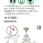 本堂でカメラを使えることを伝える、お寺のポスター